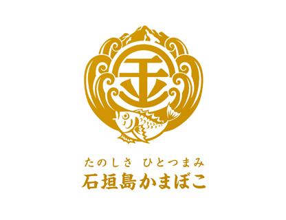 石垣島かまぼこ_logob