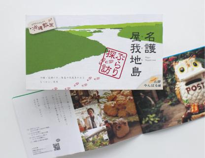 yagaji_2