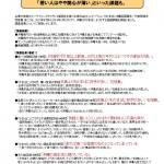 ニュースリリース(かまぼこ意識調査)140502