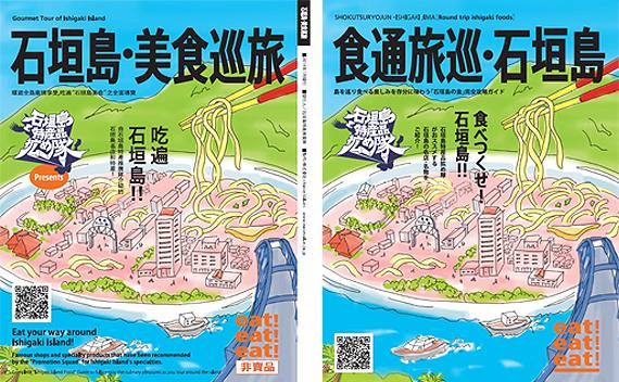 食通旅巡・石垣島
