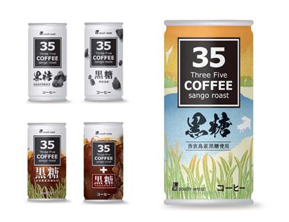35コーヒー3