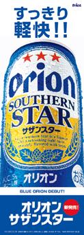 orion_b_3