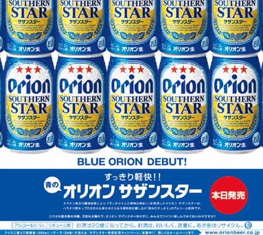 orion_b_8
