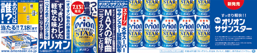 orion_b_9