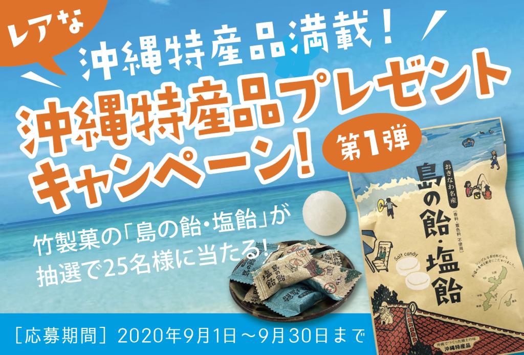 沖縄特産品プレゼントキャンペーン!