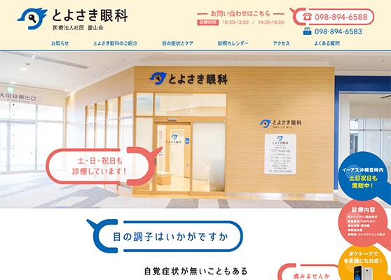 screencapture-toyosaki-ganka-2021-06-09-11_54_09