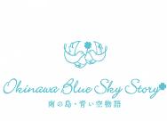 アグリチャレンジ普及推進事業【Okinawa Blue Sky Story】