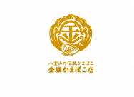 金城かまぼこ店(石垣島かまぼこ)